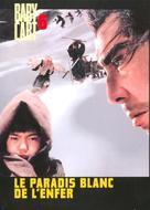 Kozure Ôkami: Jigoku e ikuzo! Daigoro - French Movie Cover (xs thumbnail)