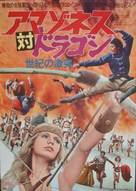 Superuomini, superdonne, superbotte - Japanese Movie Poster (xs thumbnail)