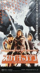 Sky Captain And The World Of Tomorrow - Japanese VHS movie cover (xs thumbnail)