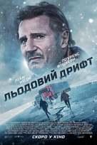 The Ice Road - Ukrainian Movie Poster (xs thumbnail)