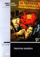 Jamaica Inn - Russian DVD cover (xs thumbnail)