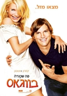 What Happens in Vegas - Israeli Movie Poster (xs thumbnail)