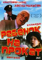 Rent-a-Kid - Russian Movie Poster (xs thumbnail)