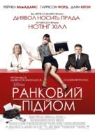 Morning Glory - Ukrainian Movie Poster (xs thumbnail)