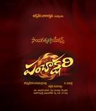 Panchakshari - Indian Movie Poster (xs thumbnail)