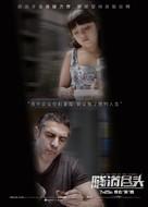 Al final del túnel - Chinese Movie Poster (xs thumbnail)