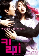 Kiss Me, Kill Me - South Korean Movie Poster (xs thumbnail)