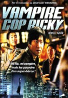 Vampire Cop Ricky - French Movie Cover (xs thumbnail)