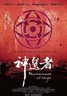 Shen xuan zhe - Movie Poster (xs thumbnail)