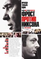 Frost/Nixon - Russian Movie Poster (xs thumbnail)