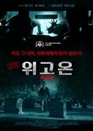 We Go On - South Korean Movie Poster (xs thumbnail)