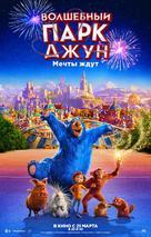 Wonder Park - Russian Movie Poster (xs thumbnail)