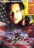 Blind Horizon - Japanese Movie Poster (xs thumbnail)
