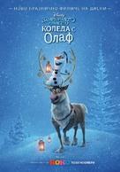 Olaf's Frozen Adventure - Bulgarian Movie Poster (xs thumbnail)