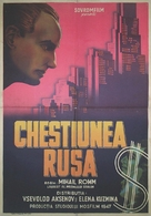 Russkiy vopros - Romanian Movie Poster (xs thumbnail)