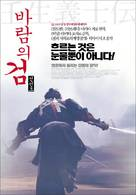 Mibu gishi den - South Korean Movie Poster (xs thumbnail)