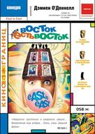 East Is East - Russian DVD cover (xs thumbnail)