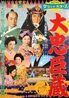 Dai chushingura - Japanese Movie Poster (xs thumbnail)