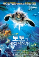 Turtle: The Incredible Journey - South Korean Movie Poster (xs thumbnail)