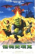 Shrek - Chinese Movie Poster (xs thumbnail)