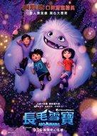 Abominable - Hong Kong Movie Poster (xs thumbnail)