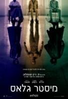 Glass - Israeli Movie Poster (xs thumbnail)