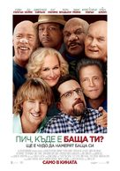 Father Figures - Bulgarian Movie Poster (xs thumbnail)