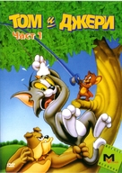 """""""Tom and Jerry"""" - Bulgarian Movie Cover (xs thumbnail)"""