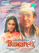 Bawarchi - Indian DVD movie cover (xs thumbnail)