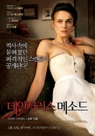 A Dangerous Method - South Korean Movie Poster (xs thumbnail)