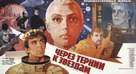 Cherez ternii k zvyozdam - Russian Movie Poster (xs thumbnail)