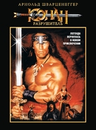 Conan The Destroyer - Russian DVD movie cover (xs thumbnail)