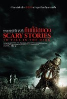 Scary Stories to Tell in the Dark - Thai Movie Poster (xs thumbnail)