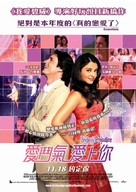 Bride And Prejudice - Chinese Movie Poster (xs thumbnail)