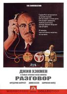 The Conversation - Russian DVD movie cover (xs thumbnail)