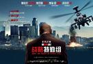 Unthinkable - Chinese Movie Poster (xs thumbnail)