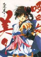 """Kyûketsuki Miyu"" - Japanese Movie Cover (xs thumbnail)"