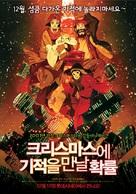 Tokyo Godfathers - South Korean poster (xs thumbnail)