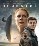 Arrival - Russian Movie Cover (xs thumbnail)