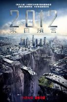 2012 - Hong Kong Movie Poster (xs thumbnail)