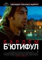 Biutiful - Ukrainian Movie Poster (xs thumbnail)