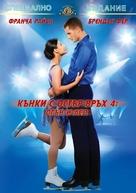 The Cutting Edge: Fire & Ice - Bulgarian DVD cover (xs thumbnail)