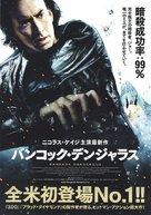 Bangkok Dangerous - Japanese Movie Poster (xs thumbnail)
