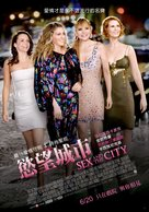 Sex and the City - Taiwanese Advance movie poster (xs thumbnail)