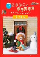 Komaneko - Japanese Movie Cover (xs thumbnail)