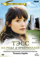 """""""Tess of the D'Urbervilles"""" - Russian Movie Cover (xs thumbnail)"""