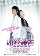 Lian ai tong gao - Malaysian Movie Poster (xs thumbnail)