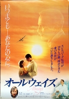 Always - Japanese Movie Poster (xs thumbnail)