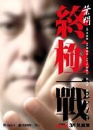 Ip Man: The Final Fight - Hong Kong Movie Poster (xs thumbnail)