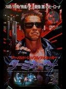 The Terminator - Japanese Movie Poster (xs thumbnail)